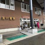【秋田県】新玉川温泉へ行く!Ph1.2の強酸性は超刺激的だった!