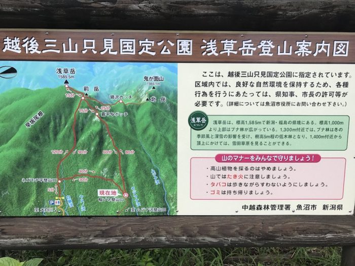 浅草岳のルートの簡易マップ