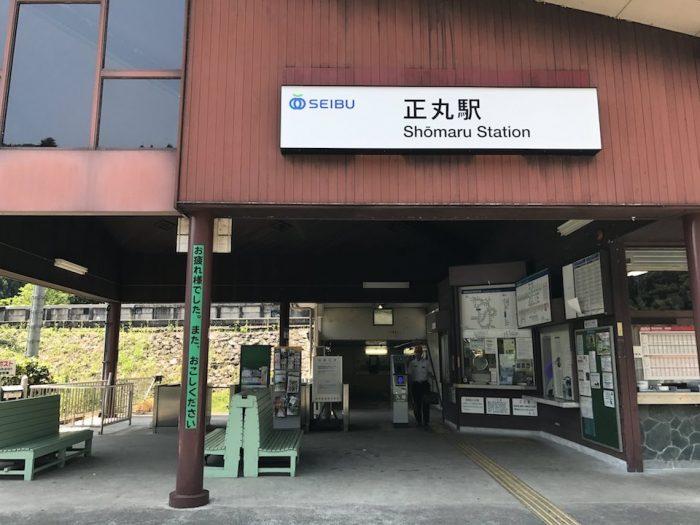 正丸駅の外観