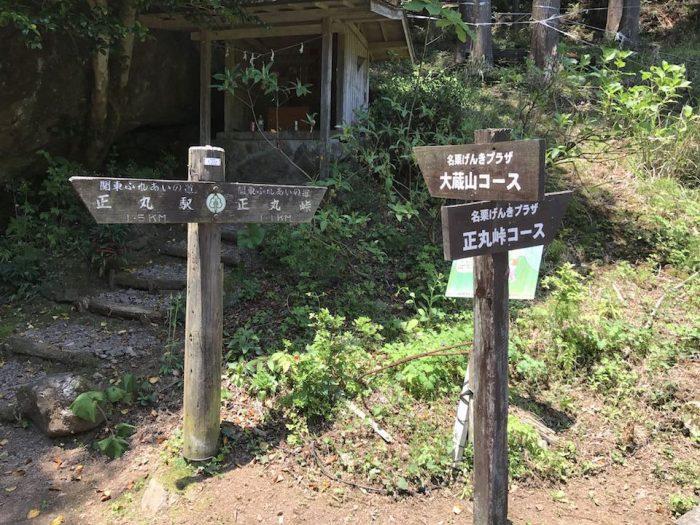 大蔵山コースの入り口