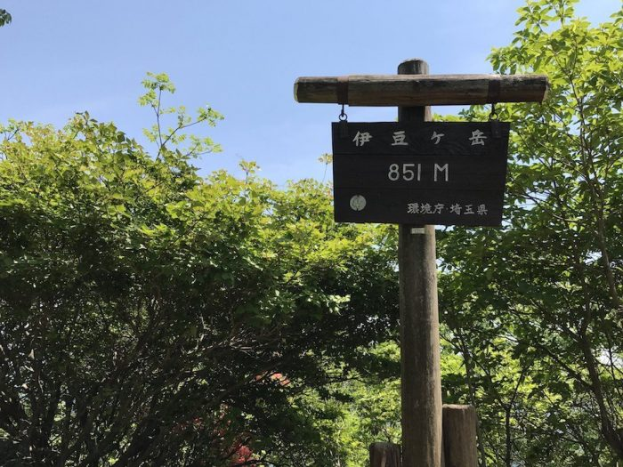 伊豆ヶ岳山頂の標識