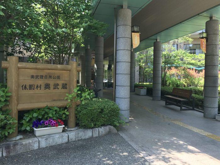 休暇村 奥武蔵の外観