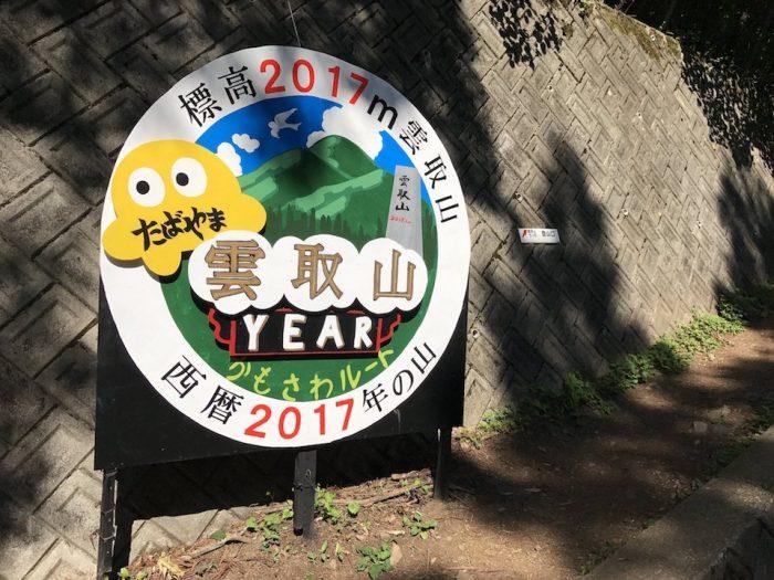 雲取山 2017年の記念看板