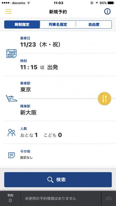 EXアプリで新幹線を予約