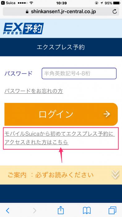 モバイルSuicaアプリからエクスプレス予約に登録