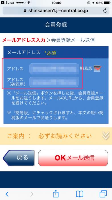 会員登録用のメールアドレス