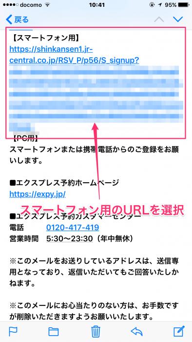 メールから本登録用のURLを開く