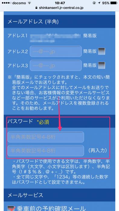 ログイン用のパスワード入力画面