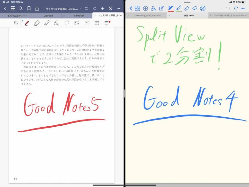 Split viewでGoodNotes 4、GoodNotes 5を分割