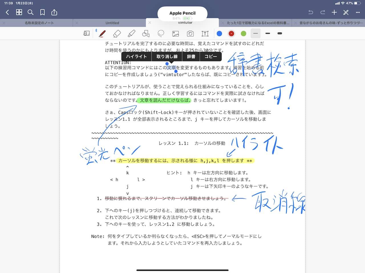 iPad】GoodNotes 5で出来ることを詳しく解説。Notes 4との違いもチェック!