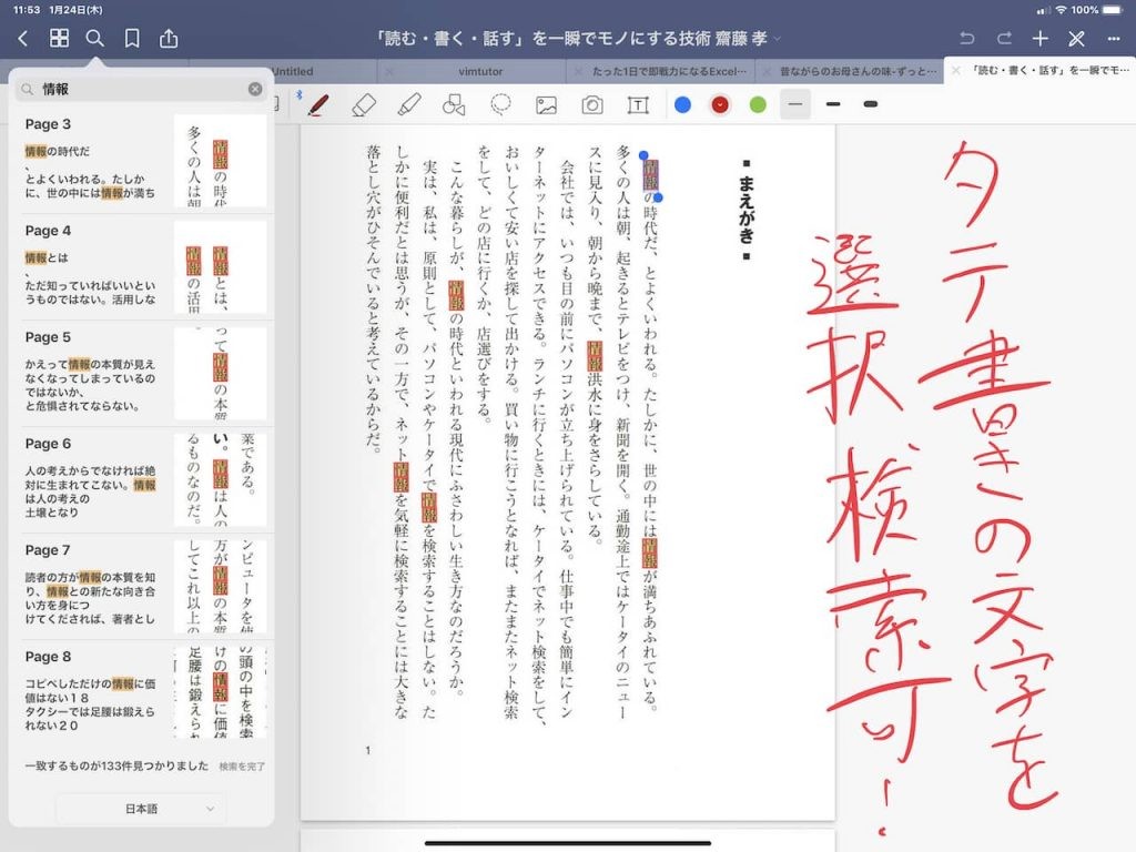 縦書き文字の検索に対応したGoodnotes 5