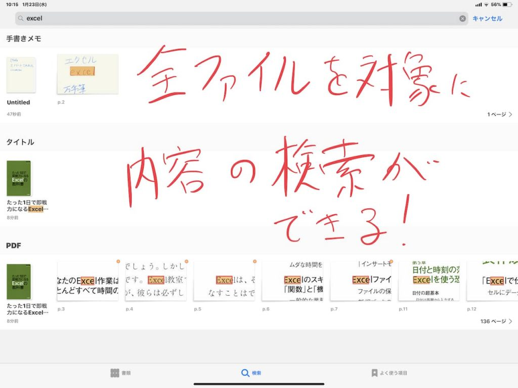 Good Notes 5で全ファイルの横断検索