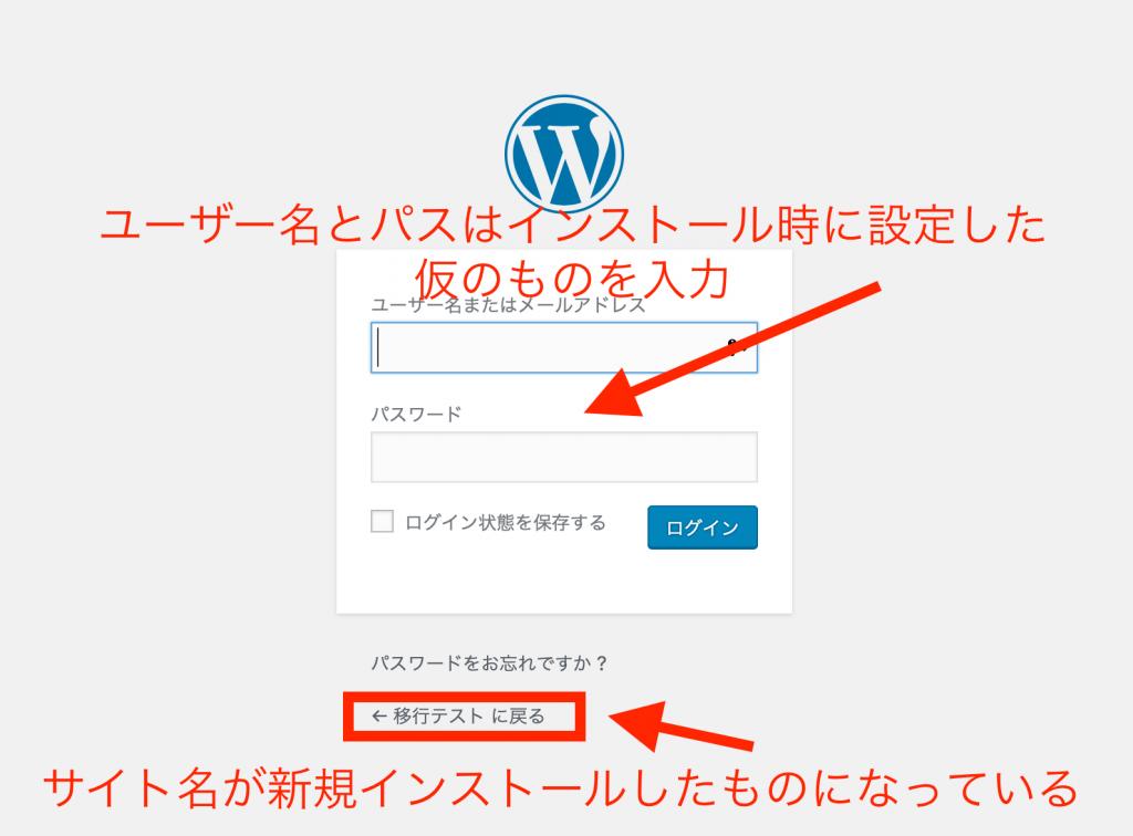 新サーバーにインストールしたwordpressサイトのログイン画面