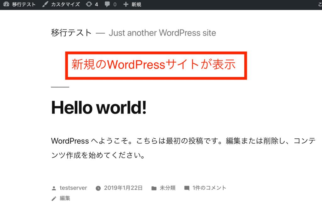 新サーバーにインストールしたwordpressサイト