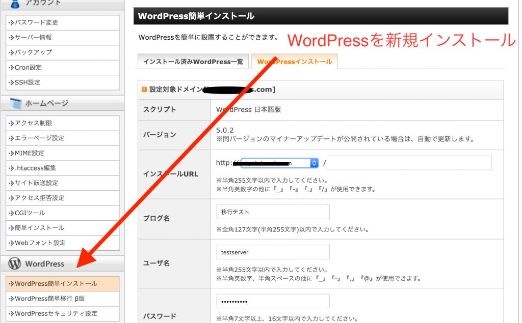 エックスサーバーに新規wordpressをインストール
