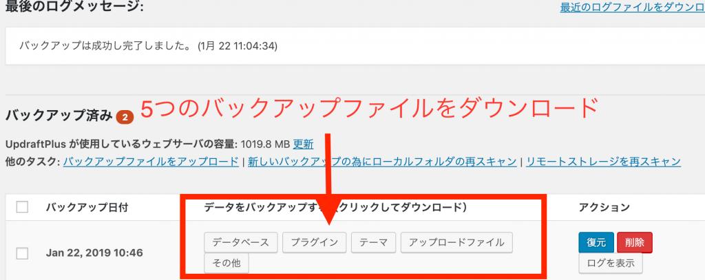 updraftplusのバックアップファイルをダウンロード
