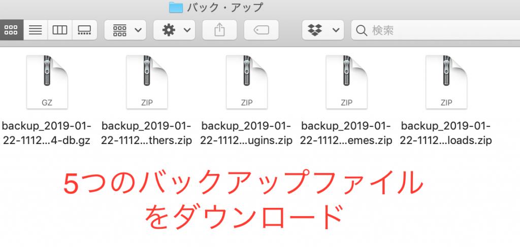 ダウンロードした5つのバックアップファイルをfinderで表示