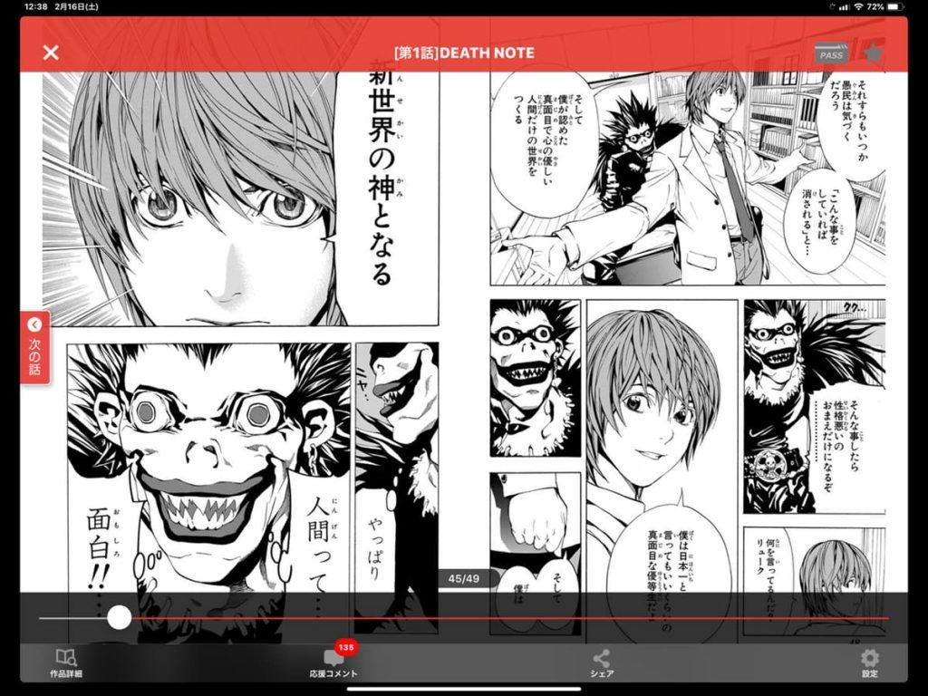 iPad pro 12.9インチで漫画を見開き表示したところです