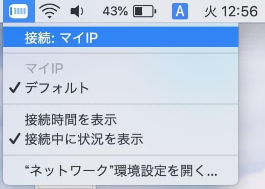 MacでマイIPを有効にする