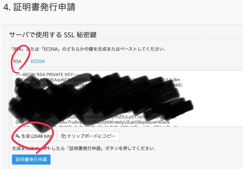 SSLなうで秘密鍵を生成