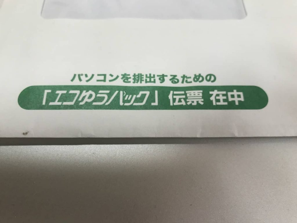 appleから送られてきたmac処分用の伝票