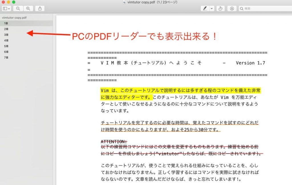 pdf expertでつけた目次をPCのアプリで表示
