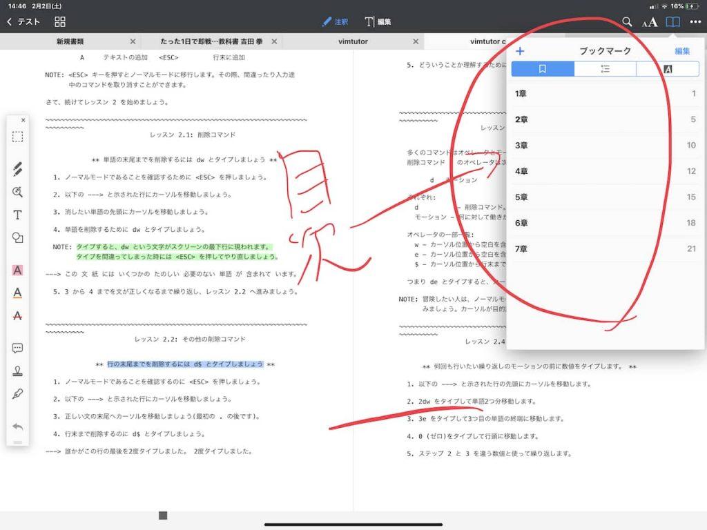 pdfexpert6の目次埋め込み機能