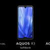 【AQUOS R3】ドコモ、au、ソフトバンク 3キャリアの維持費を比較