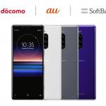 【Xperia 1】ドコモ、au、ソフトバンク 3キャリアの維持費を比較