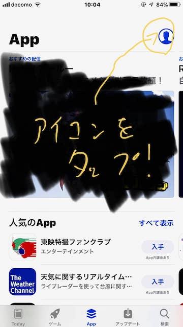 App Storeの管理画面を表示