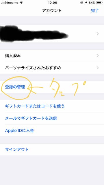 App Storeでサブスクリプションを管理