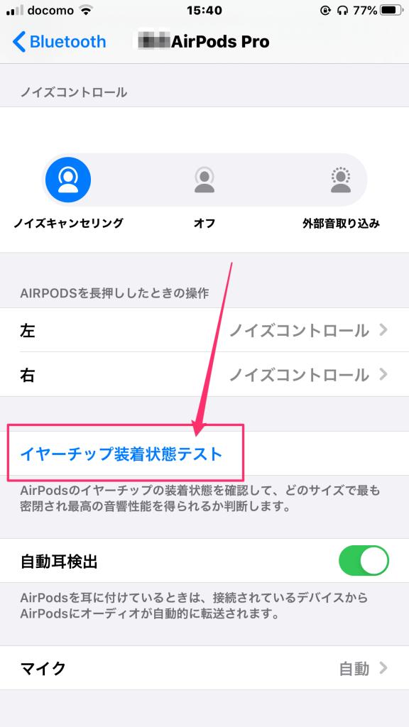 airpods pro 装着状態テスト