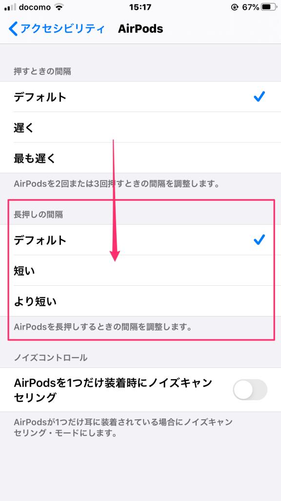 airpods pro 長押し間隔を設定する