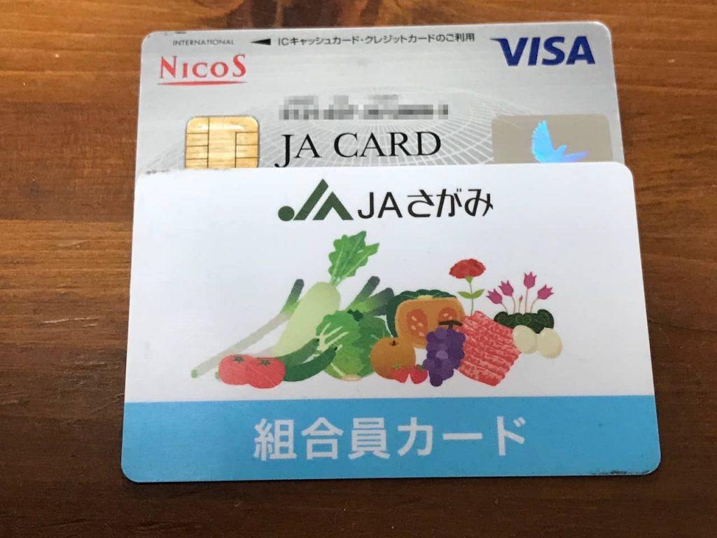 JAさがみ組合員カード