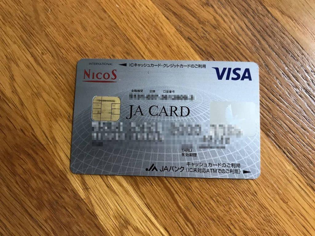 NICOSのJA CARD