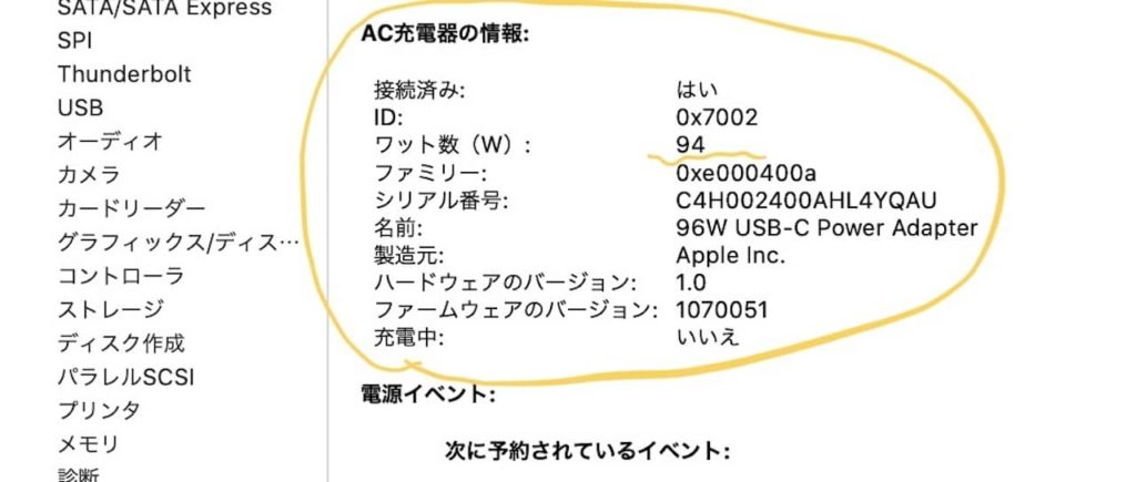 Macbook Pro 16インチ純正アダプタの電力