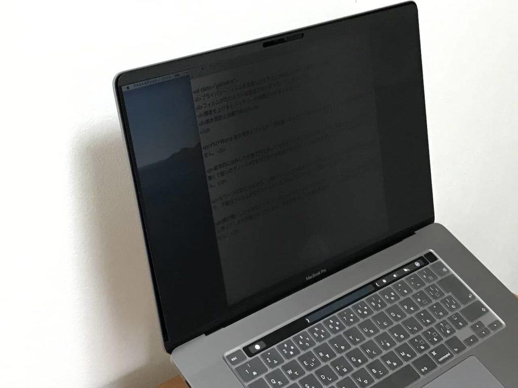 YMYWorld 覗き見防止フィルターとmacbook pro 16インチ
