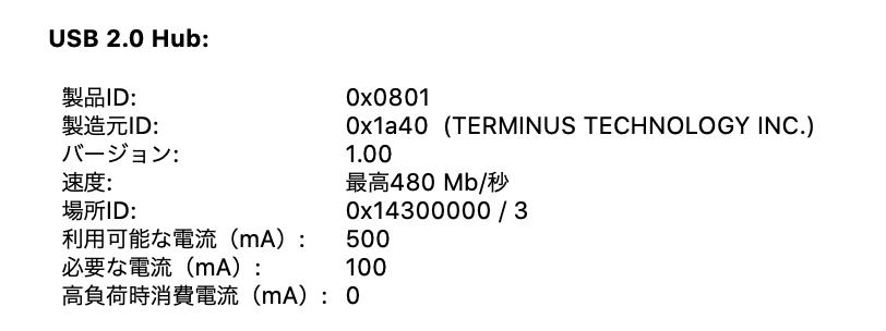 USB-Cハブの転送スペック