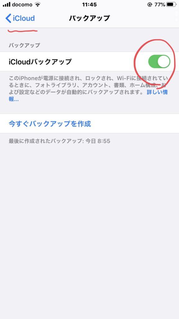 iOSのiCloudバックアップ機能