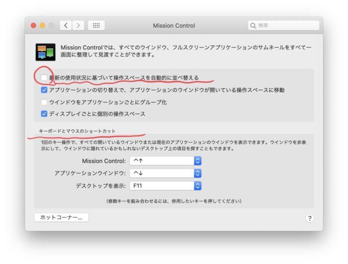 Mac mission controlの設定