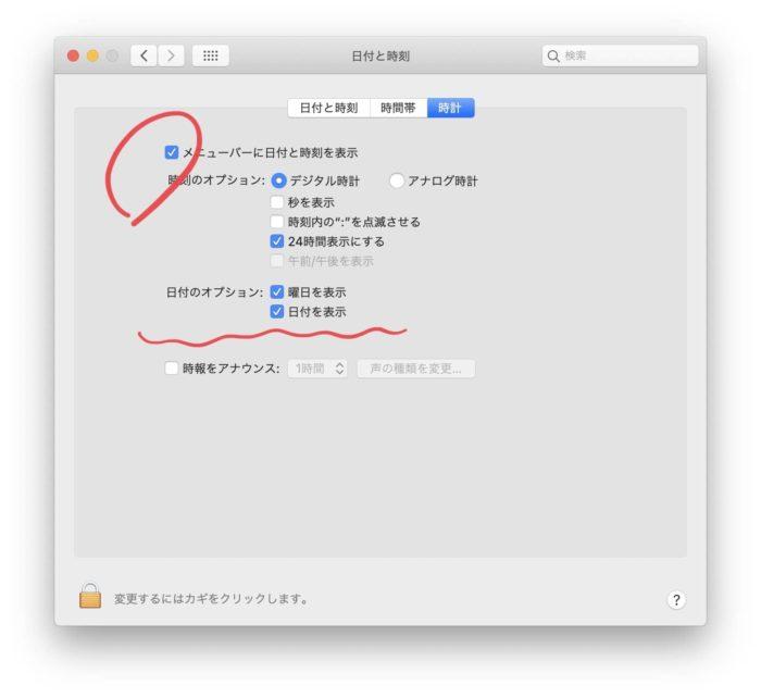 Macのメニューバーを設定
