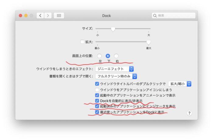 Mac Dockの設定