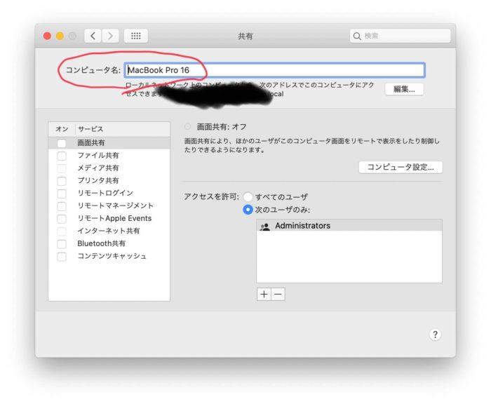 Macの名前を変更