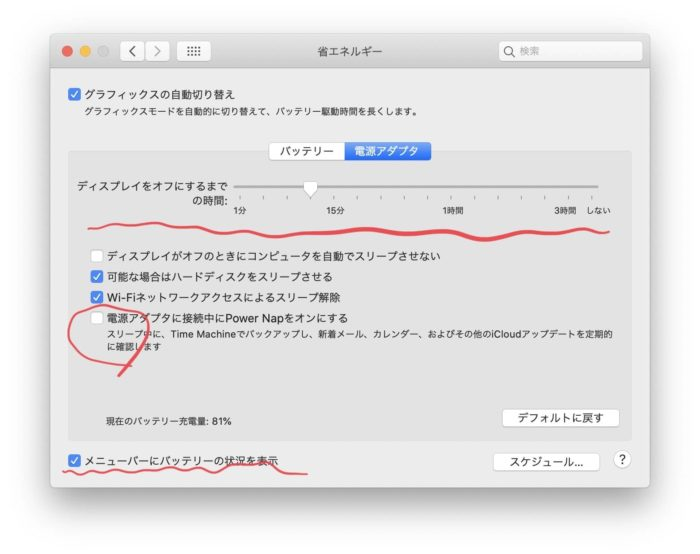 Macの省エネ設定
