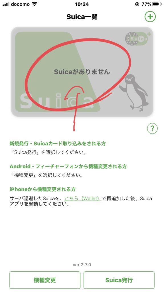 iCloudで復元されなかったSuica