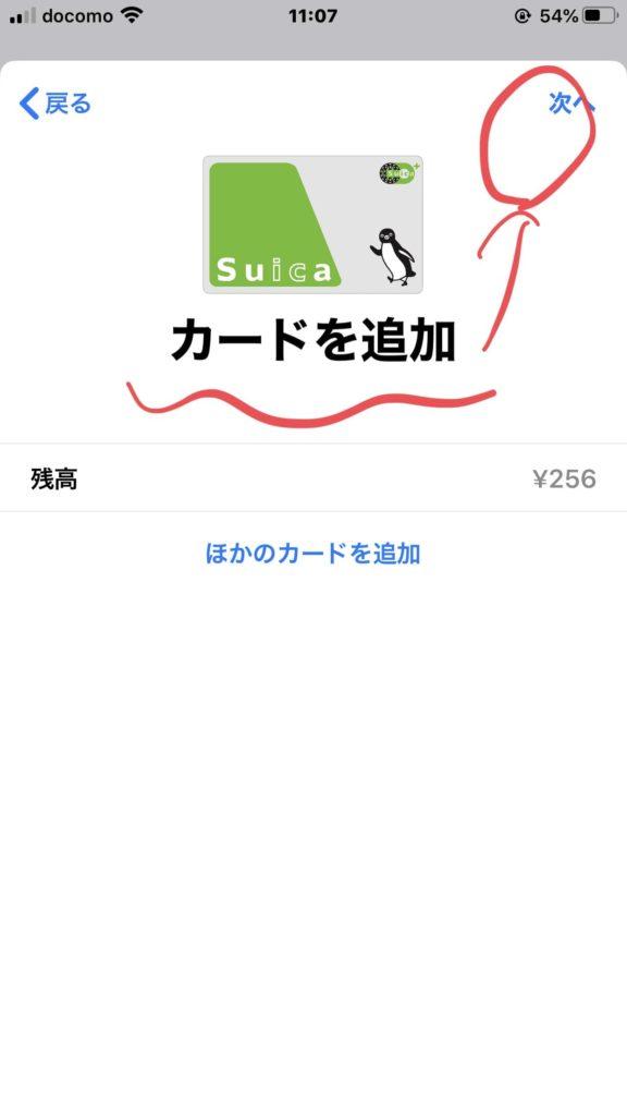 モバイルSuicaを復元