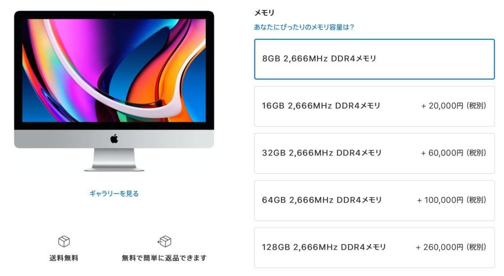 iMac 2020 メモリの価格