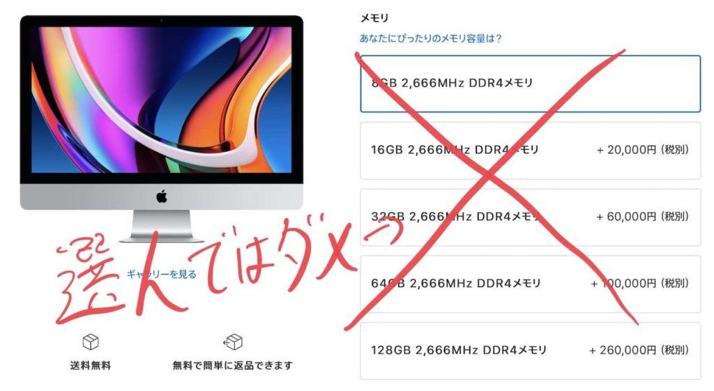 iMac 2020の購入画面のスクショに赤ペンでマークアップしてあります