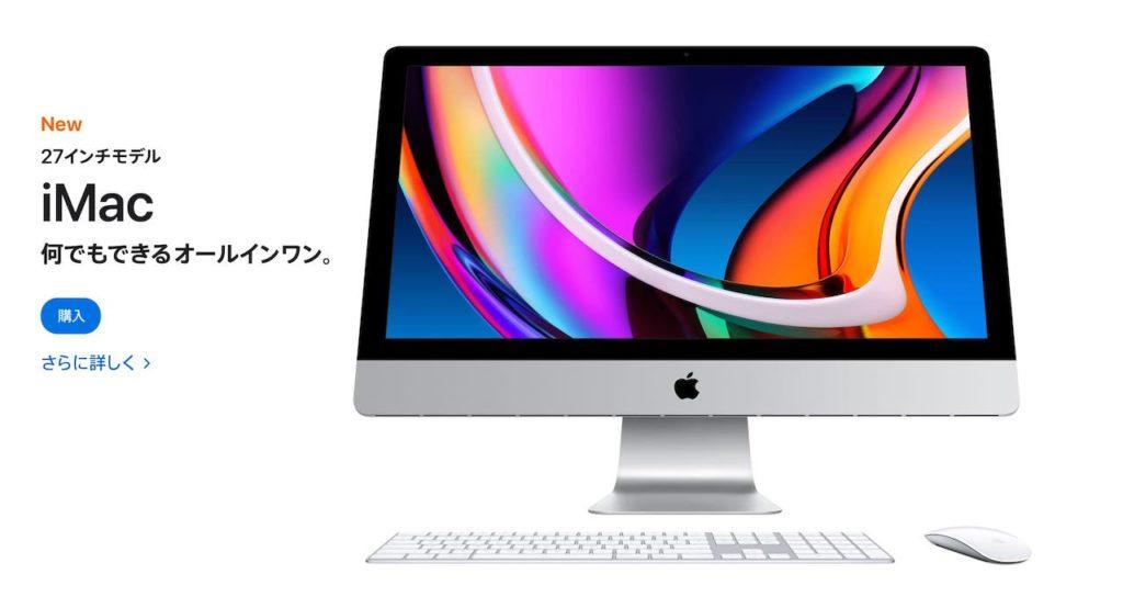 iMac 27インチの画像です
