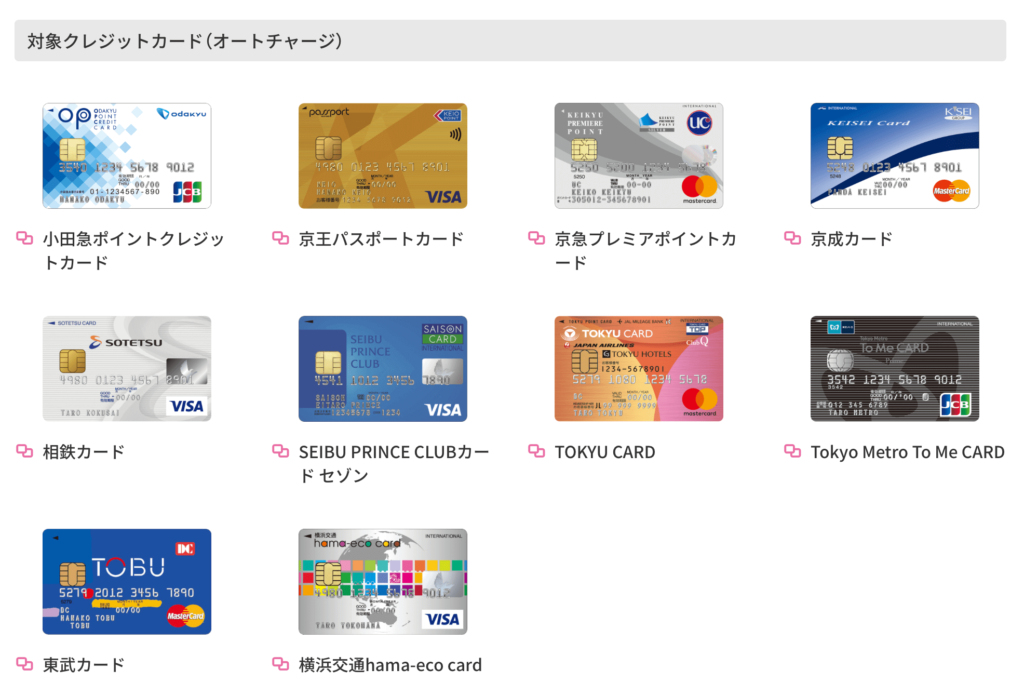 モバイルPASMOに対応したクレジットカード